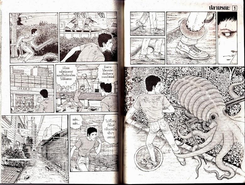 Gyo - หน้า 97