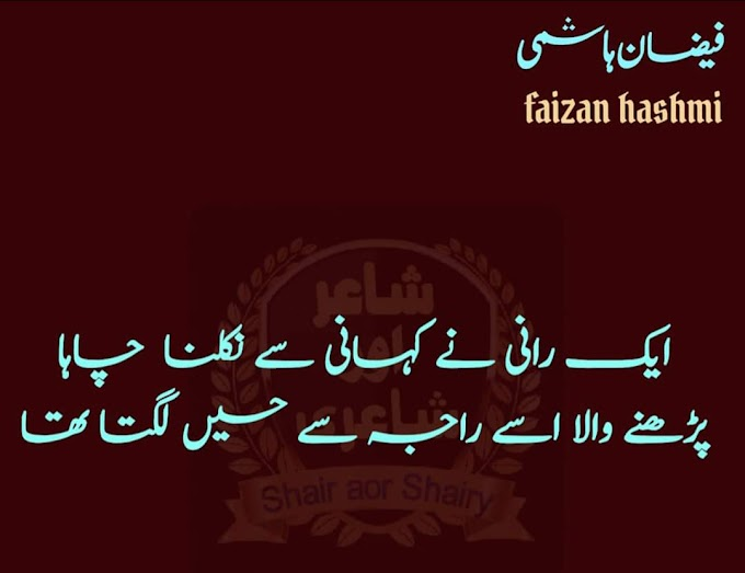 Sad poetry ||sad poetry in urdu||sad whatsapp status poetry/poetry about love