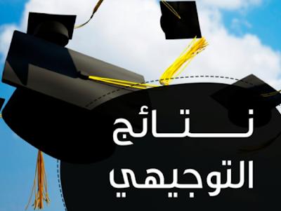 رابط فحص نتائج الثانوية العامة في فلسطين