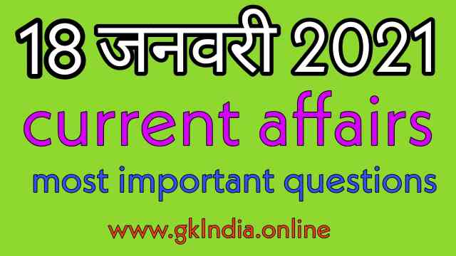 daily-current-affairs-quiz-in-hindi-gk-questions-and-answers