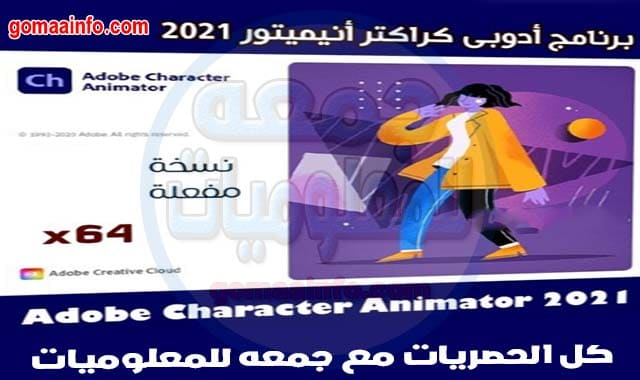 برنامج أدوبى كراكتر أنيميتور Adobe Character Animator