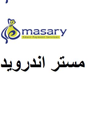 تحميل برنامج مصاري Masary  تحويل الرصيد من الكمبيوتر وللاندرويد 2021