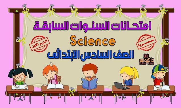 تحميل نماذج امتحانات Science للصف السادس الابتدائى الترم الاول لغات (حصريا)