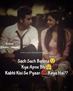 Best 70 Real Love Shayari in Hindi For GirlFriend Boyfriend With Image