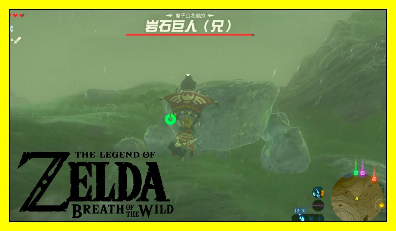 【薩爾達傳說:曠野之息】激戰巖石巨人和他的哥哥!樊人 Game Station