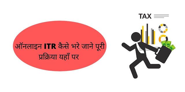 ऑनलाइन ITR कैसे भरे जाने पूरी प्रक्रिया यहाँ पर