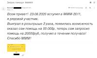 получение 20000 рублей в МММ-2021