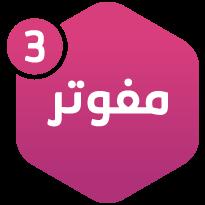 أسعار باقة مفوتر 3 من STC الإتصالات السعودية 2020