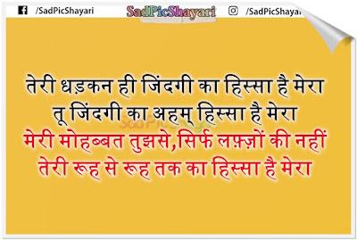 Heart Touching Breakup Shayari