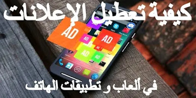 كيفية تعطيل الإعلانات في ألعاب و تطبيقات الهاتف