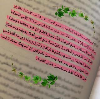تحميل كتاب خاتم بصبعي pdf دكتورة شعولة