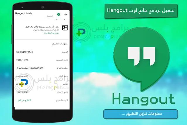 معلومات تنزيل تطبيق Hangouts