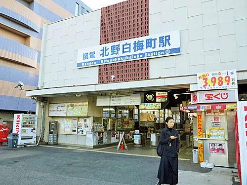 Kitano Hakubaicho Station, Kyoto, Japan.