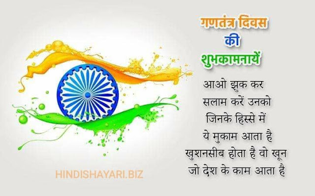 26 january par shayari hindi, 26 january republic day shayari, 26 january shayari marathi, shayari for 26 january in hindi, 26 january ki shayari in hindi 2020, 26 january sher shayari, 26 january par shayari urdu, 26 january shayari in gujarati, 26 january image with shayari, 26 january shayari image download, 26 january shayari status, 26 january shayari urdu, 26 january special shayari