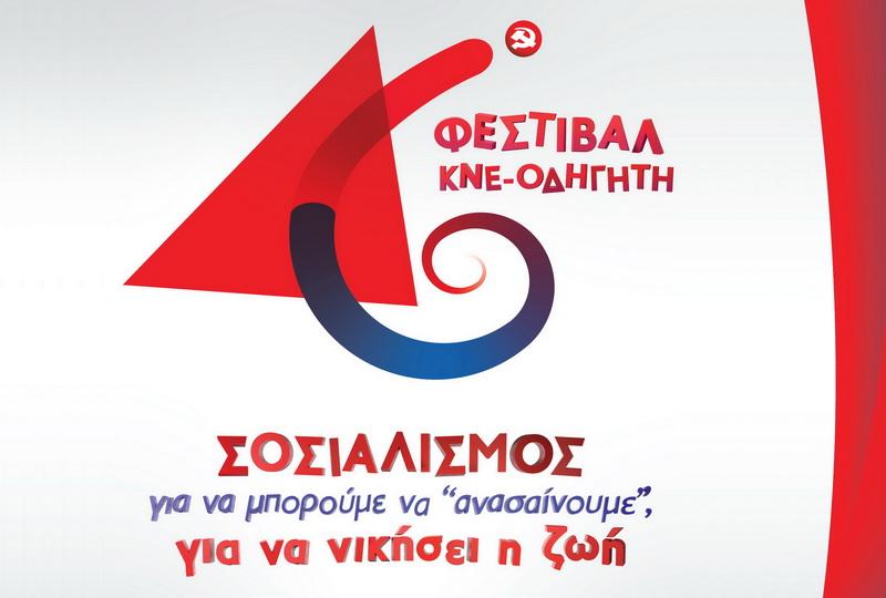 Το 46ο Φεστιβάλ ΚΝΕ - Οδηγητή στην Αλεξανδρούπολη