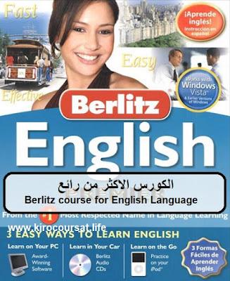 الكورس الاكثر من رائع Berlitz course for English Language