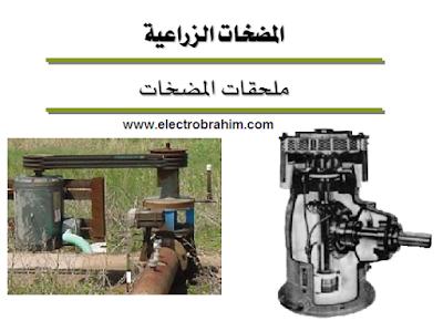 تحميل كتاب ملحقات المضخات الزراعية  Book of Pumps accessories