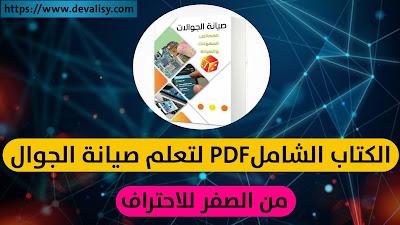 كتاب صيانة الهواتف الذكية pdf    تعرف على أهم كتاب لتعلم صيانة الجوال