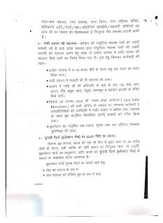 वृक्षारोपण महाकुम्भ (vriksharopan maha kumbh 2019 - चुनावी पैटर्न पर 09 अगस्त को पूरे प्रदेश में लगेंगे 22 करोड़ पौधे,शासनादेश देखें