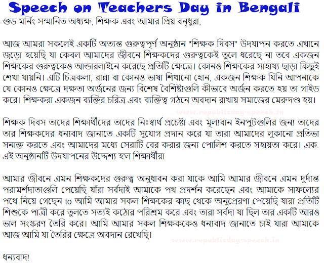 Speech on Teachers Day in Bengali