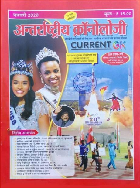 International Chronology Current Affairs (February 2020) : for all Competitive Exams PDF