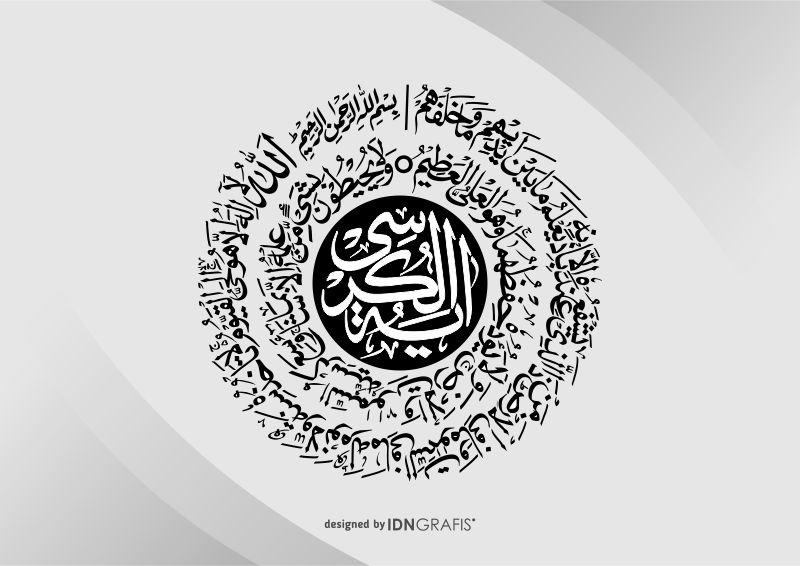 Download Kaligrafi Ayat Kursi Vector Logo Idn Grafis