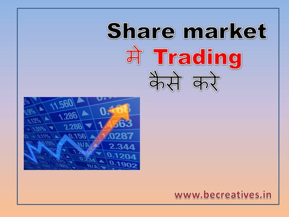 share market kya hai,share market in hindi,share market news in hindi,aaj ka share bazar,share market tips in hindi,share market me trading kaise kare