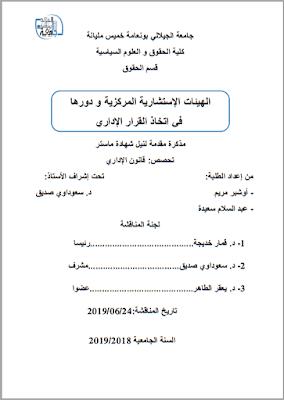 مذكرة ماستر: الهيئات الإستشارية المركزية ودورها في اتخاذ القرار الإداري PDF