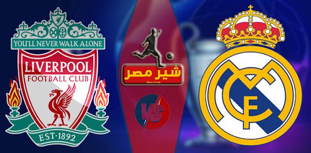 مشاهدة مباراة ريال مدريد وليفربول بث مباشر مباراة العودة - في دوري أبطال أوروبا 2021