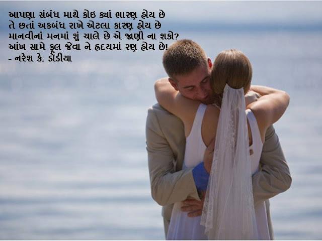 आपणा संबंध माथे कोइ क्यां भारण होय छे Gujarati Muktak By Naresh K. Dodia