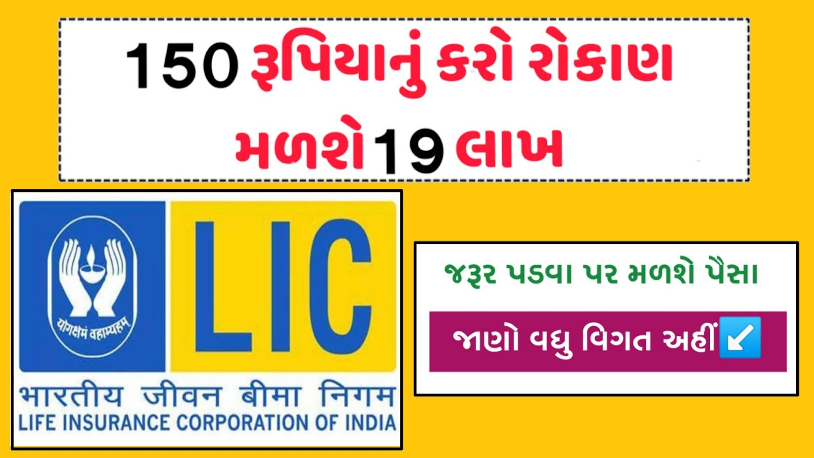 LIC Investment Rs 150 Will Get 19 Lakh Gujarati News