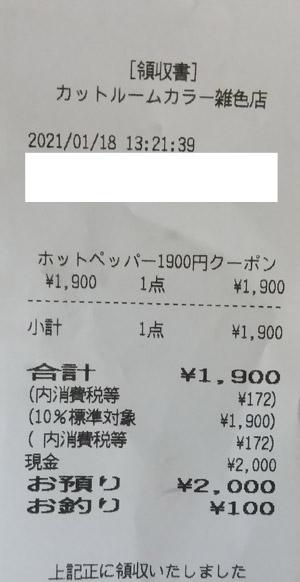 カットルームカラー 雑色店 2021/1/18 利用のレシート