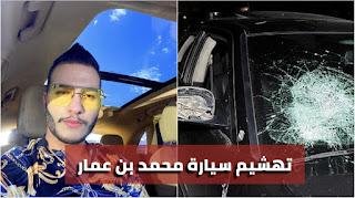 """بالفيديو : تهشيم سيارة محمد بن عمار من قبل فتاة بعد ان وصفها بال""""بطية"""""""