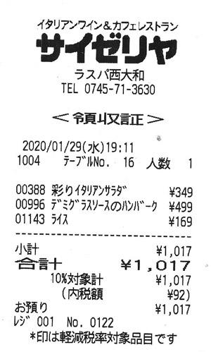 サイゼリヤ ラスパ西大和店 2020/1/29 飲食のレシート