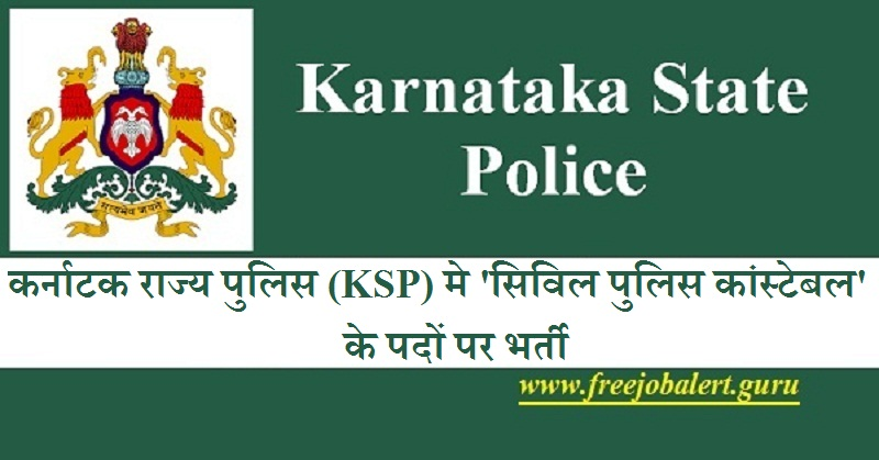 Karnataka Police Recruitment 2018
