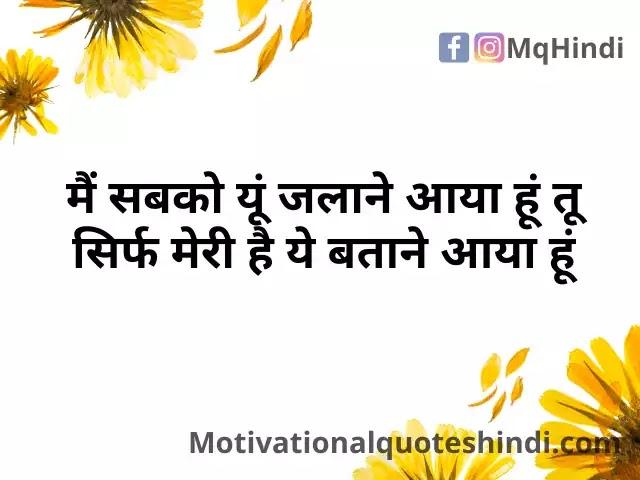 Jealous Shayari In Hindi
