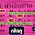 มาแล้ว...เลขเด็ดงวดนี้ 2ตัวตรงๆ หวยซอง ทำเงินล้าน งวดวันที่ 1/2/61