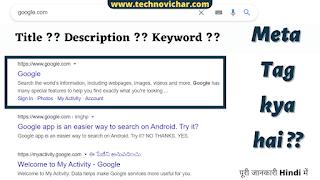 Meta_Tag_kya_hai_Different_of_Meta_Tag_in_Hindi
