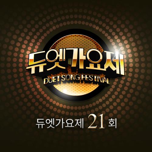Han Dong Geun, Choi Hyo In – Duet Song Festival Ep.21