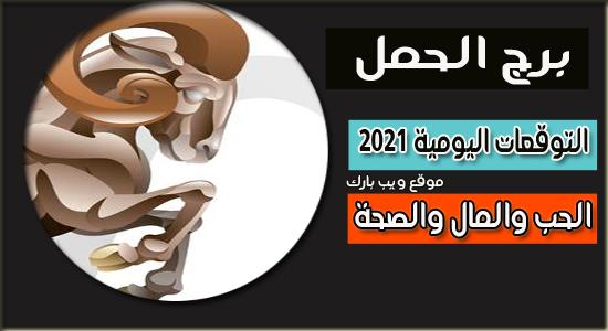 برج الحمل اليوم الخميس 22/4/2021 | الأبراج اليومية ماغى فرح 22 إبريل 2021