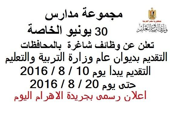 وظائف مجموعه مدارس 30 يونيو والتقديم بديوان عام وزارة التربية والتعليم حتى 18 / 8 / 2016