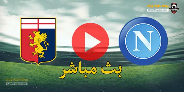 نتيجة مباراة نابولي وجنوى اليوم السبت 6 فبراير 2021 في الدوري الايطالي
