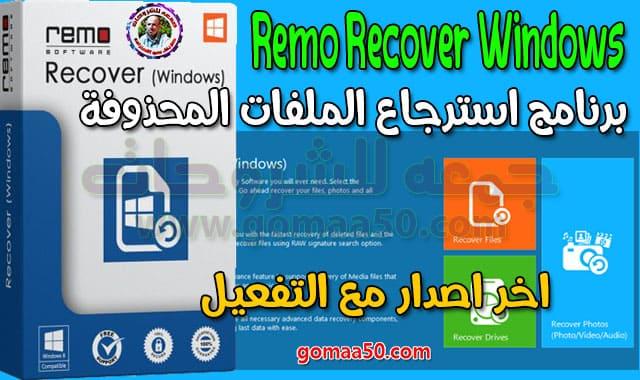 برنامج استرجاع الملفات المحذوفة  Remo Recover Windows 5.0.0.42