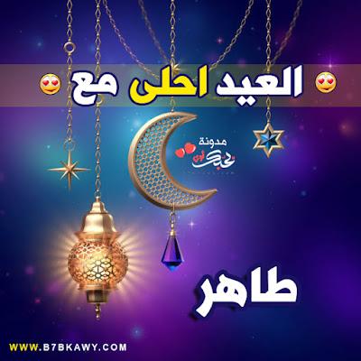 العيد احلى مع طاهر
