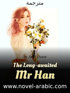 The Long-awaited Mr Han مترجمة