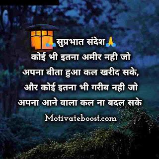 सुप्रभात हिन्दी कोट्स