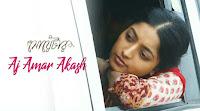 Aj Amar Akash Lyrics Rupankar Bagchi