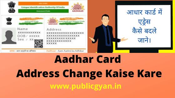 Aadhar Card Address Change Kaise Kare, घर बैठे अपने मोबाइल से आधार कार्ड में एड्रेस कैसे बदले जाने।