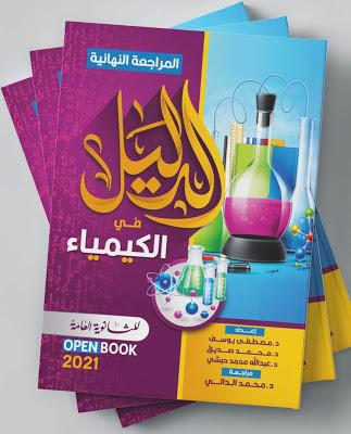 تحميل كتاب الدليل  مراجعة نهائية في الكيمياء للصف الثالث الثانوي 2021 pdf