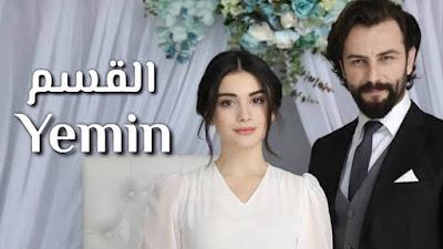 مسلسل الوعد Yemin
